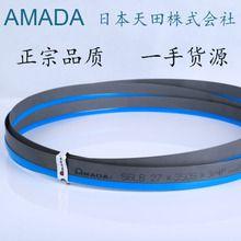 东莞锯条 AMADA阿马达SGLB系列M42材质4115日本进口带锯条 惠州锯条批发