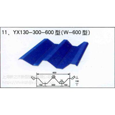 衢州YX130-300-600(W600)型屋面彩钢瓦厂家规格齐全