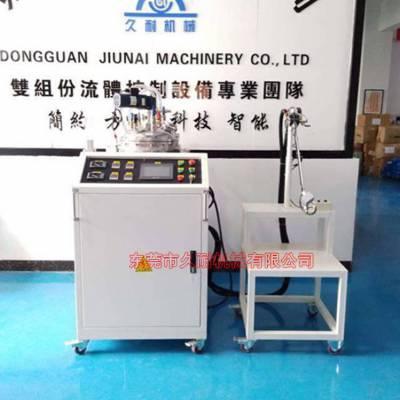 实验室用小型双组份RTM设备 供应厂家-久耐机械