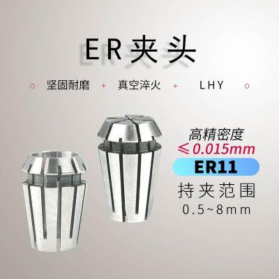 供应大量促销ER夹头ER11、ER16、ER20弹簧夹头 65Mn弹簧夹头
