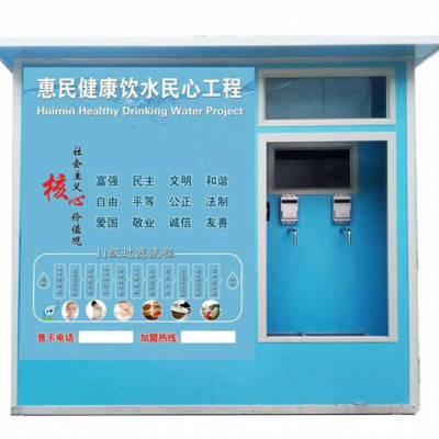 什么是惠民饮水站设备欢迎来电