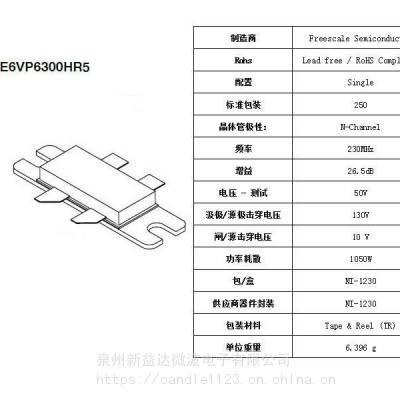 MRFE6VP6300HR FREESCALE/飞思卡尔 原装正品 RF功放射频管