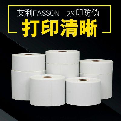 深圳条码纸生产印刷 艾利铜版不干胶标签纸20*30 40 50 60