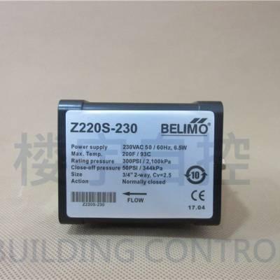 正品 搏力谋Z225S-230 Z220S-230 风机盘管电动阀电磁阀二通