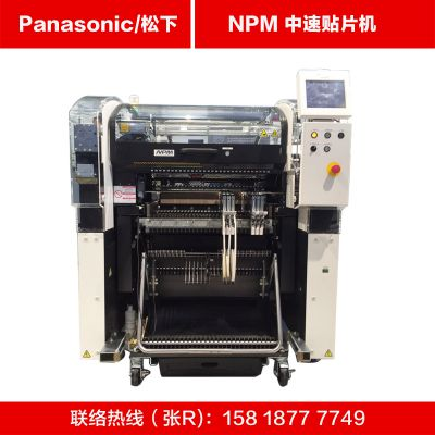 供应 Panasonic/松下NPM中速贴片机 松下led二手贴片机 进口品牌高精度低磨损持久耐用