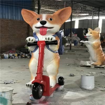 佛山玻璃钢卡通动物狗雕塑售后保证