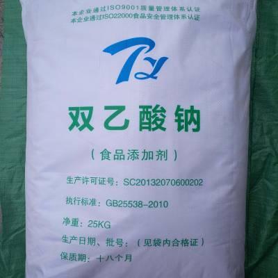河南批发双乙酸钠价格 防腐剂 食品级保鲜剂 防霉剂 1公斤包邮