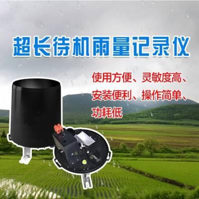 雨量记录仪SYS- HYL赛亚斯