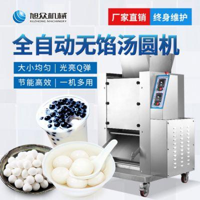 厂家供应 无馅珍珠汤圆机 旭众新款小汤圆机多少钱