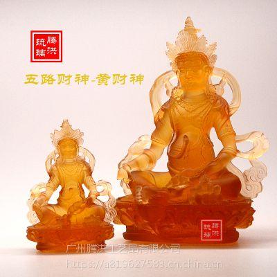 五路财神黄财神琉璃佛像,居家供奉琉璃佛像定制