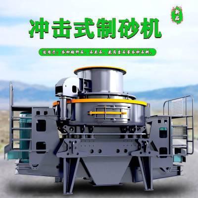 新型制砂设备 高效立轴冲击<b>破碎机</b> VSI冲击制砂机石料石子制砂机
