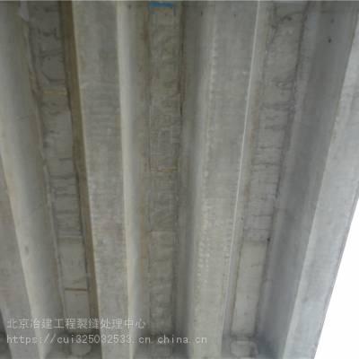 顶板砼基础裂缝修复
