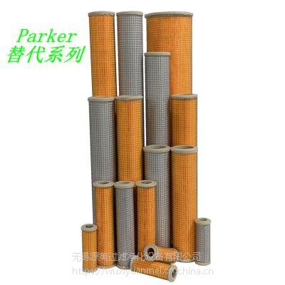 Parker精密滤芯替代系列 帕克派克精密滤芯 C25-235 P35-250 AU25-130