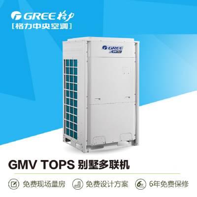 北京格力别墅多联机 家用中央空调别墅VRV 格力变频风管机