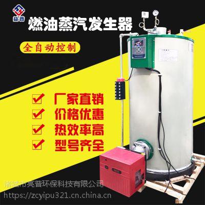 亮普工业0.2T燃油蒸汽发生器 免年检