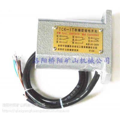桥阳磁开关TCK-1T,提升机用磁感应开关