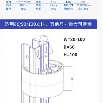上海仕毅供应护角货架立柱防撞护腿