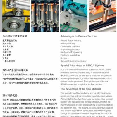 reiku软管固定DKQTTB-52G软管中国总代理
