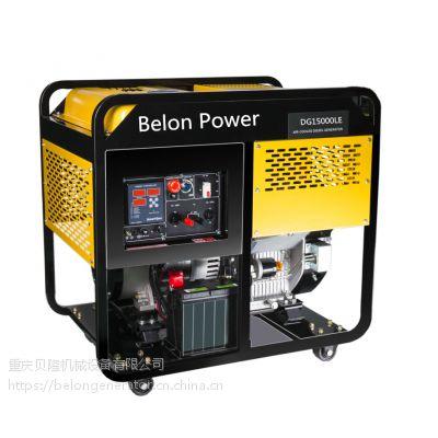 贝隆通用12KW风冷柴油发电机组