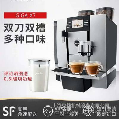 优瑞咖啡机,办公室全自动现磨咖啡机,优瑞JURA X7现磨咖啡机