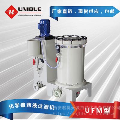 化学镀药液过滤机UFM型