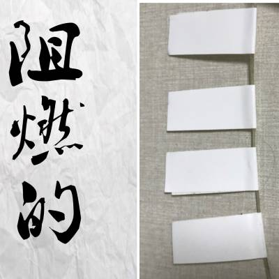 阻燃标签价格 印刷阻燃标签纸 阻燃不干胶贴纸 贵阳印刷阻燃标签纸