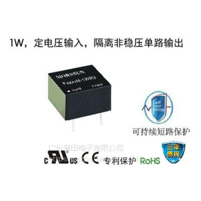 F0505N-1WR3 1W,定电压输入,隔离非稳压单路输出/MORNSUN