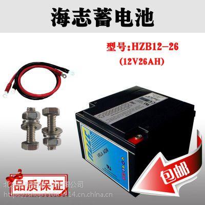 海志蓄电池HZB12-26美国HAZE 12v26ah铅酸免维护蓄电池