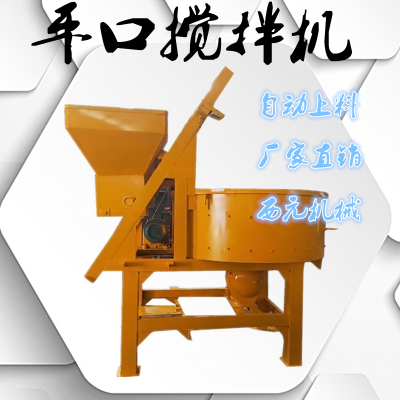 西元厂家直供立式直立平口混凝土饲料搅拌机混合设备