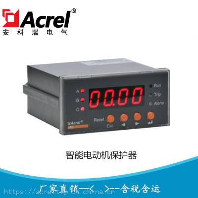 安科瑞ARD2-5/KCMJ 一体式智能数显电动机保护器 嵌入式过载断相保护装置