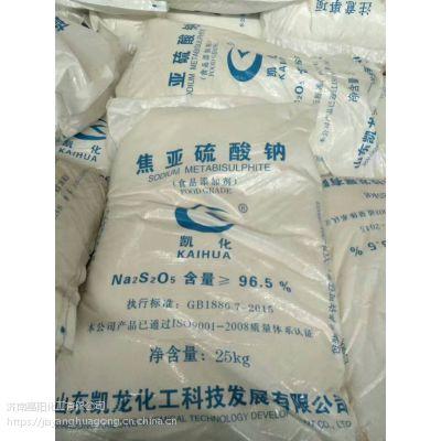凯化食品级焦亚硫酸钠国标含量96.5%