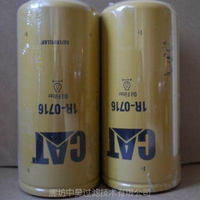 卡特机油滤芯1R0716/1808机油滤清器