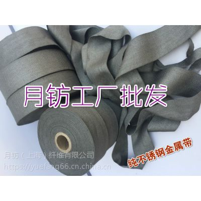耐高温金属带 金属布 耐磨擦玻璃用金属纤维机织带,擦除白点及污垢 现货供应