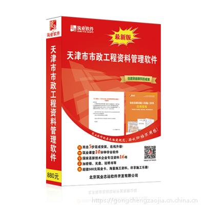 天津资料软件【正版现货】 天津市政工程资料管理软件(含绿化)