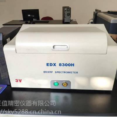 济源EDX8300H元素分析仪厂家批发