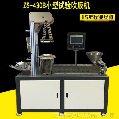 东莞厂家直销ZS-430B吹膜机、小型实验25吹膜机、PE、PP吹膜机
