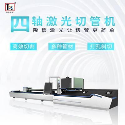 隆信金属管材激光切割机 全自动送料上下料不锈钢管激光切割机