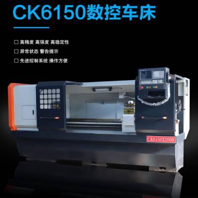 ck6150数控车床-数控车床价格-广速机床直销