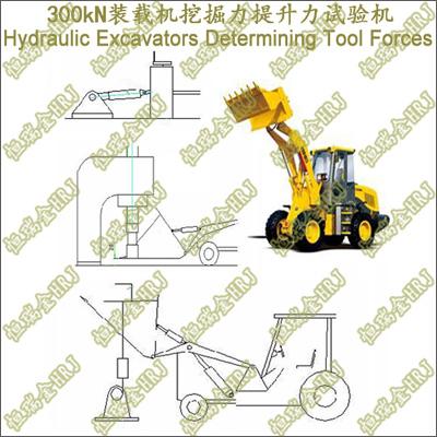 恒瑞金供应-300kN装载机挖掘力提升力试验机GBT7586