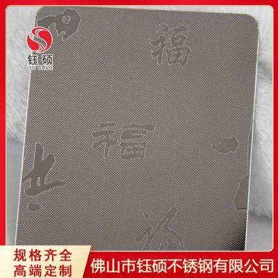 福州不锈钢彩色板_304钛金哑光蚀刻花纹板厂家