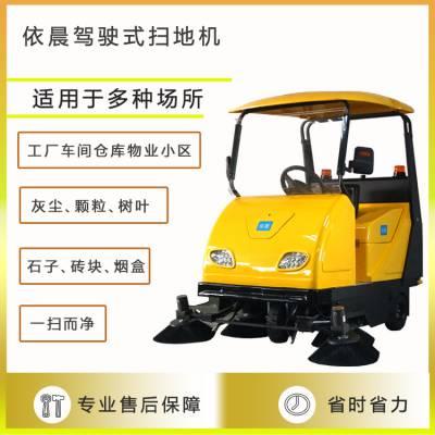 大型半封闭驾驶式扫地车工业厂区车间道路垃圾灰尘清扫机,水泥环氧地面专用扫地机