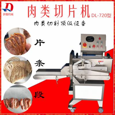 切片机 鲜猪里脊肉切片设备 牛腩切片机 腿肉切条机 多隆精品机械