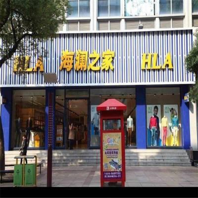 海瀾之家門頭'凸形'氟碳鋁單板-東莞連鎖門店裝飾