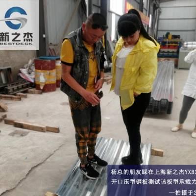 湖州一个关于YXB35-125-750开口压型钢板有趣的实验
