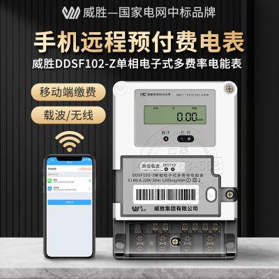 威胜DDSF102-Z电能表|威胜单相电子式电表|多费率电能表|可配套自动抄表系统