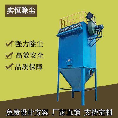 HMC96型脉冲式单机除尘器实恒皮带输送机布袋除尘器