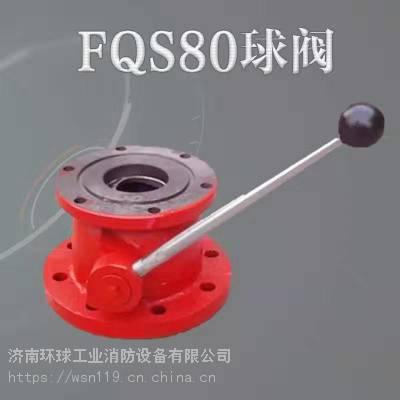 FQS消防炮专用球阀阀门
