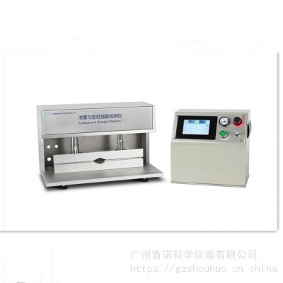 广州首诺 厂家现货泄露与密封强度测试仪