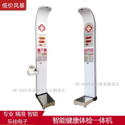 健康查体专用人体身高体重测量仪