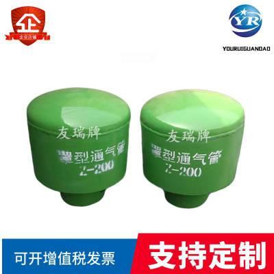 友瑞牌罩型通气管dn200 热镀锌罩型通气帽 02s403通气管